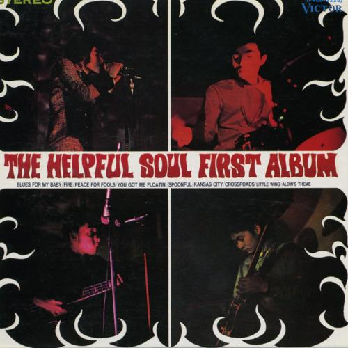 """The Helpful Soul First Album"" by The Helpful Soul (1969)"